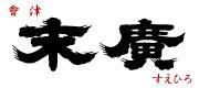 末廣酒造 『末廣酒造』 嘉永三年(1850)創業 会津の代表的酒蔵